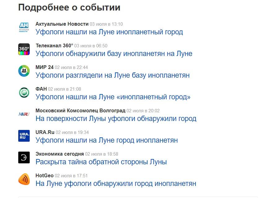 Фейковые новости